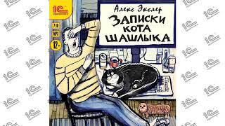 Записки кота шашлыка (Алекс Экслер). Читает Иван Шевелёв_demo