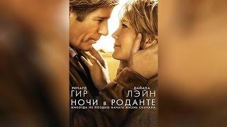 Ночи в Роданте  ([12]2008)