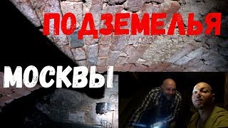 Подземелья древней Москвы. Вместо урока истории.