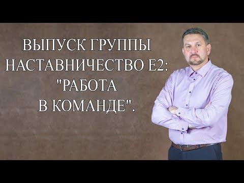 """Выпуск в группе НАСТАВНИЧЕСТВА Е2: """"Работа в команде"""""""