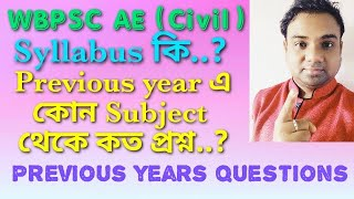 WBPSC ASSISTANT ENGINEER CIVIL SYLLABUS।  Previous years questions