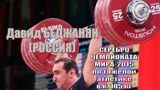 Д.Беджанян (РФ) - серебро Чемпионат мира-2015 тяжелая атлетика / Weightlifting worlds