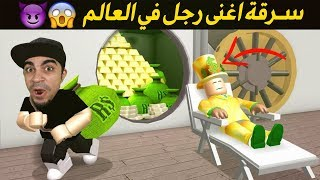 theft of the richest man in the world in-game 😱💰 robloks millionaire! -Bikshavoni 😭❌ guards | Roblox