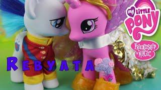 Моя маленькая Пони! СВАДЬБА Шайнинг Армор и Принцесса Каденс Ребята!