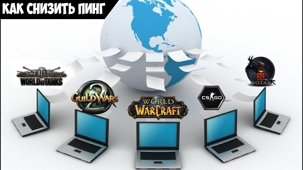 Как снизить пинг в онлайн  играх