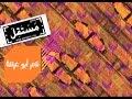 أغنية Tamer Abu Ghazaleh Mir39ah تامر أبو غزالة مرآه mp3