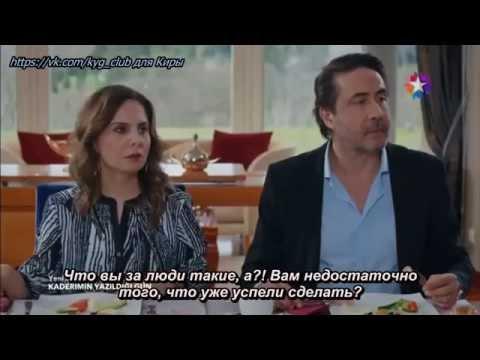 Турецкий сериал День, когда была написана моя судьба. 23 серия. РУССКАЯ ОЗВУЧКА.