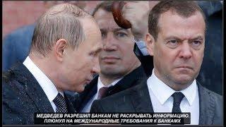 Медведев разрешил банкам не раскрывать информацию по международным требованиям. № 957