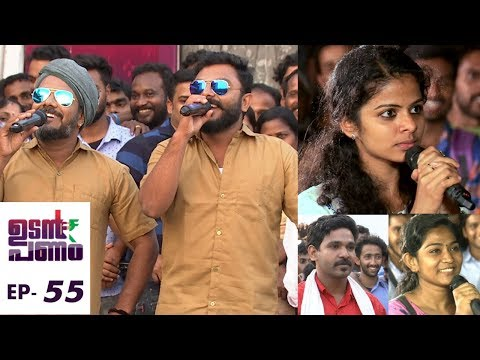 Udan Panam l EPI 55 - ATM at the top of 'Thamarassery Churam'..! l Mazhavil Manorama