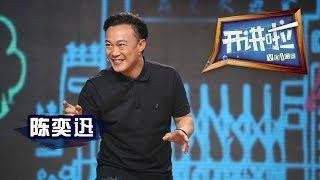 《开讲啦》 歌手陈奕迅:烦恼时幽默一下 20150228 | CCTV《开讲啦》官方频道
