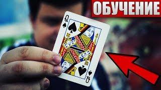 ОБУЧЕНИЕ / ШУЛЕР против ИГРОКА / КАРТОЧНЫЕ ФОКУСЫ для НАЧИНАЮЩИХ