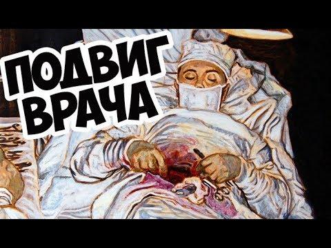 Уникальная Операция Леонида Рогозова!