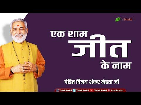 Pandit Vijay Shankar Mehta Ji | Ek Shaam Jeet Ke Naam