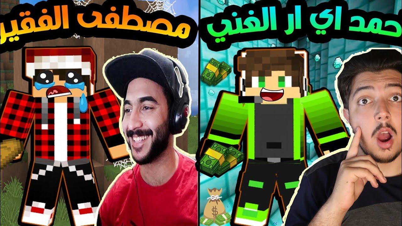 فلم ماين كرافت مصطفى كيم اوفر الفقير و احمد اي ار الغني L اثاره Youtube
