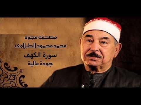 سبب وفاة الشيخ محمد محمود الطبلاوى ويكيبيديا، موعد جنازة محمد محمودالطبلاوي اليوم وحقيقة وفاته بفيروس كورونا