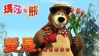 瑪莎與熊  - ❤️ 愛是……❤️  Masha and The Bear