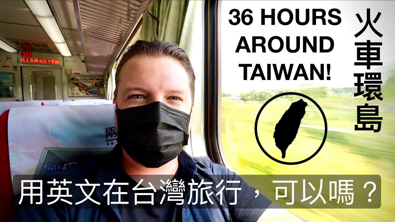 Download AMAZING RACE: TAIWAN! 36小時鐵路環島!Is Taiwan Travel English Friendly? 用英文在台灣旅行,可以嗎?!