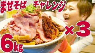 【大食い】6㎏! 肉盛り!! 巨大まぜそば!百年本舗「レッドクリフ」3杯チャレンジ!【ロシアン佐藤】【Russian Sato】