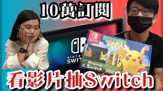 十萬訂閱承諾!分享影片抽Switch!【醺醺Xun】[台湾UFOキャッチャー UFO catcher]
