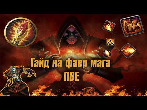 Гайд на фаер мага пве | Guide Fire Mage 3.3.5a PvE