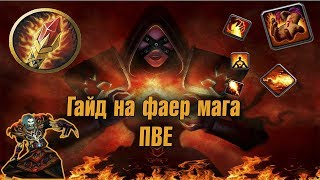 Гайд на фаер мага пве | Guide Fire Mage 3.3.5a PvE