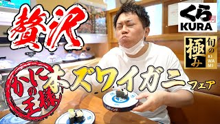 【回転寿司】売切続出の溢れネタが超贅沢で大満足だった!【くら寿司】