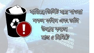 How to recover deleted files from android phone and memory card just 5 minutes.Bangla