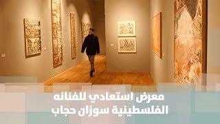 معرض استعادي للفنانه الفلسطينية سوزان حجاب