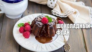 Шоколадный флан — видео рецепт