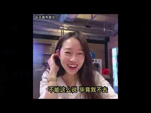 【中字】孔晓振/孔孝真超可爱购物主播视频