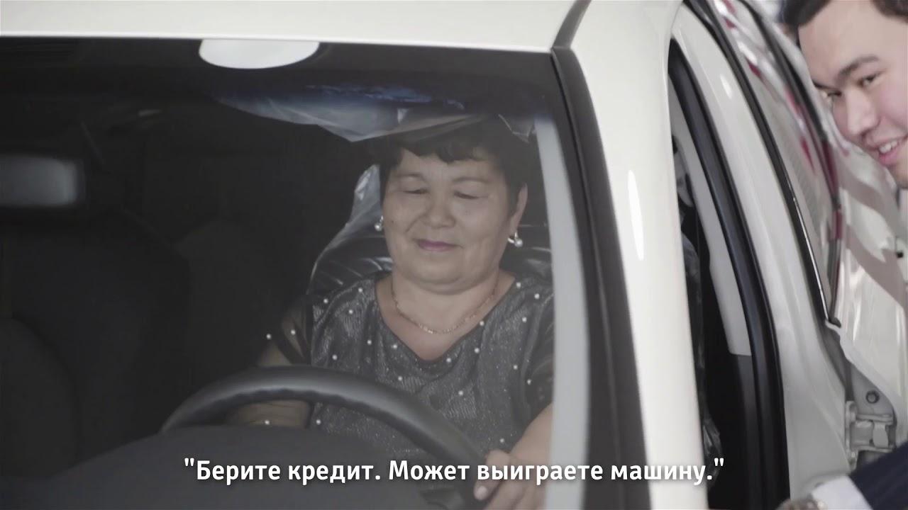 Кредиты в атырау без залога форте компания альфа начала инвестировать 5000