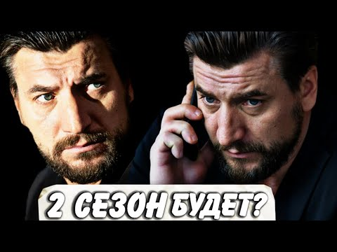 Рикошет 2 сезон 1 серия  Будет ли продолжение? новости сериала Рикошет