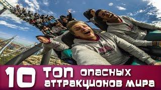 ТОП 10 ОПАСНЫХ АТТРАКЦИОНОВ МИРА