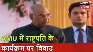 AMU में राष्ट्रपति के कार्यक्रम पर विवाद | Breaking News | News18 India