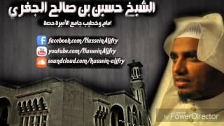 اجمل تلاوة خاشعة وباكية للشيخ حسين الجفري- من تهجد 29 رمضان1437هجري