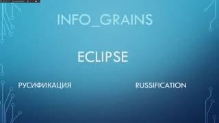 Как русифицировать Eclipse полностью (с документацией)