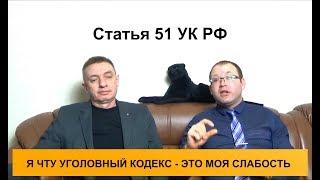Статья 51 УК РФ. Ограничение по военной службе