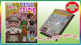 신제품 엉뚱발랄 콩순이 미로찾기 스티커북 게임 놀이 장난감💖[토이천국](Kongsuni finding maze sticker book game toys)