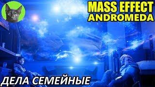 Mass Effect Andromeda #111 - Дела семейные (полное прохождение)