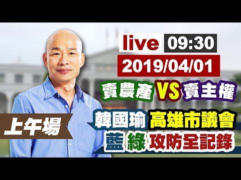 【完整公開】LIVE賣農產 VS 賣主權 韓國瑜高雄市議會攻防全記錄 上午場
