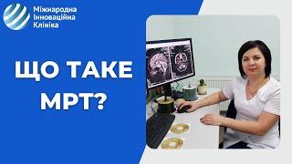МРТ - Что за обследование, как проходит и его преимущества? МРТ в Павлограде