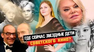 Выросли из роли. Где сейчас звёздные дети советского кино?