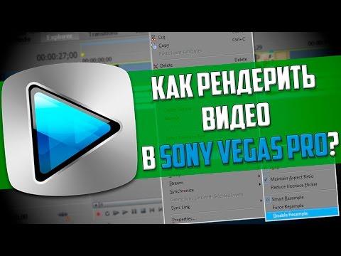 Как рендерить видео без потери качества в sony vegas