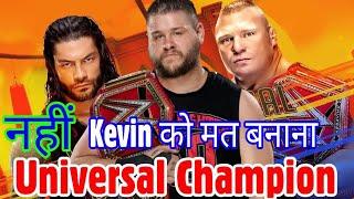 Roman और Brock के मैच में Kevin Owens मारेंगें बाज़ी ??