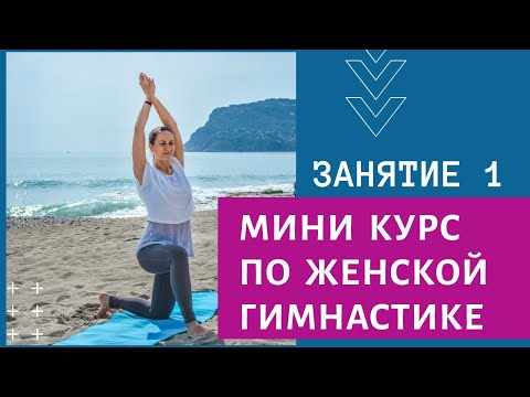 Видео уроки славянской гимнастики