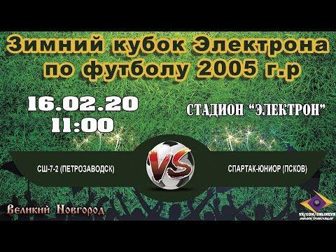 СШ-7-2 (Петрозаводск) VS Спартак-Юниор (Псков) - Зимний кубок Электрона по футболу 2005 г.р