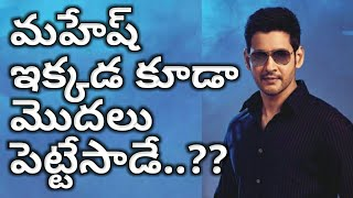 Maheshbabu started spyder movie promotions in tollywood | murugudoss direction | rakulpreetsingh