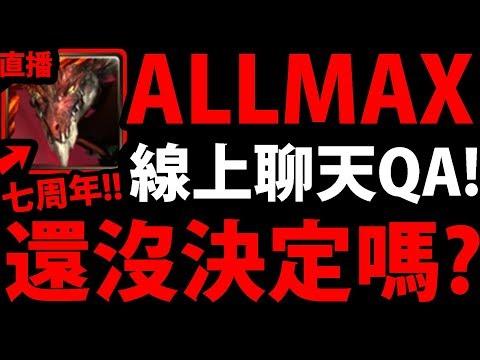 🔴【神魔之塔】ALLMAX『還不知道選誰嗎?』直播幫你解答!【七周年活動】【阿紅實況】