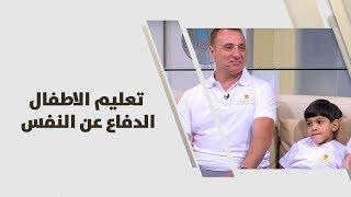 إبراهيم صبَاح -  تعليم الاطفال الدفاع عن النفس