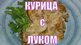 Курица тушеная с луком Маринованная в горчице Бюджетный рецепт
